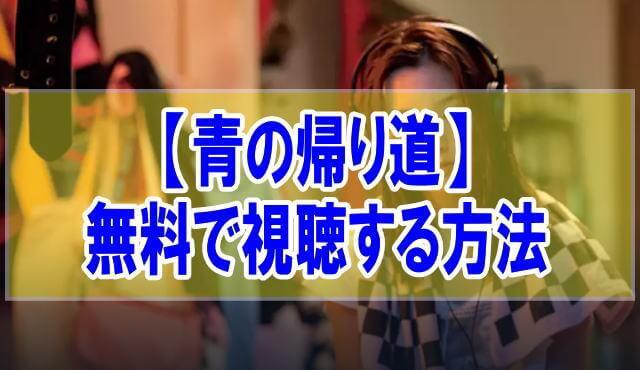 映画【青の帰り道】を無料でフル動画視聴する方法はU-NEXT一択!