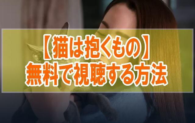 映画【猫は抱くもの】を無料でフル動画視聴する方法はU-NEXT一択!