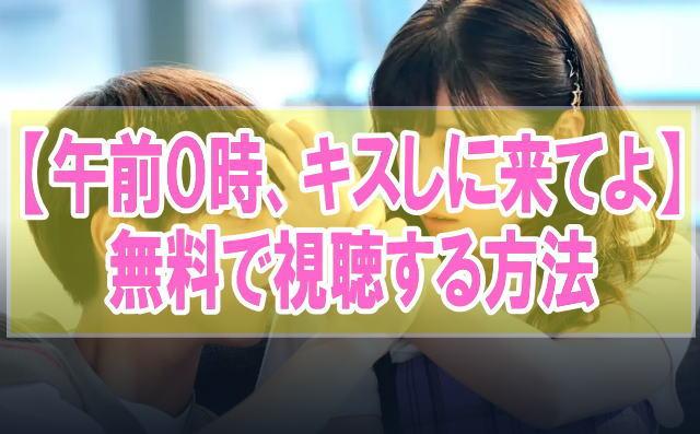 映画【午前0時、キスしに来てよ】を無料でフル動画視聴する方法はU-NEXT一択!