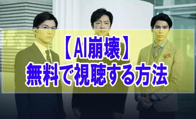 映画【AI崩壊】を無料でフル動画視聴する方法はU-NEXT一択!