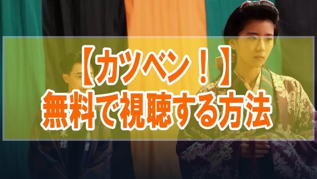 映画【カツベン!】を無料でフル動画視聴する方法はU-NEXT一択!