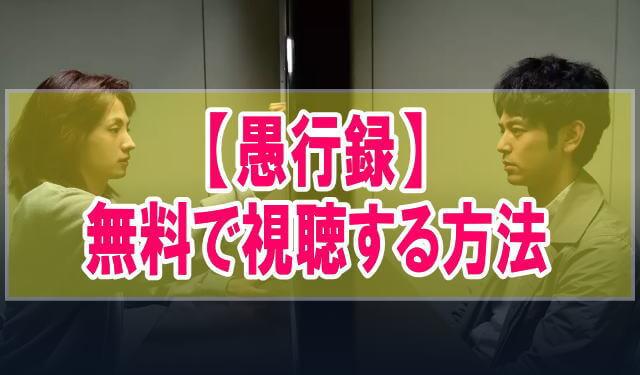 映画【愚行録】を無料でフル動画視聴する方法はU-NEXT一択!