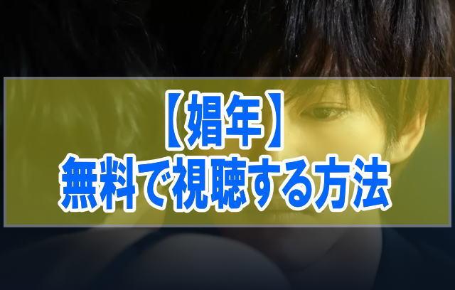 映画【娼年】を無料でフル動画視聴する方法はU-NEXT一択!