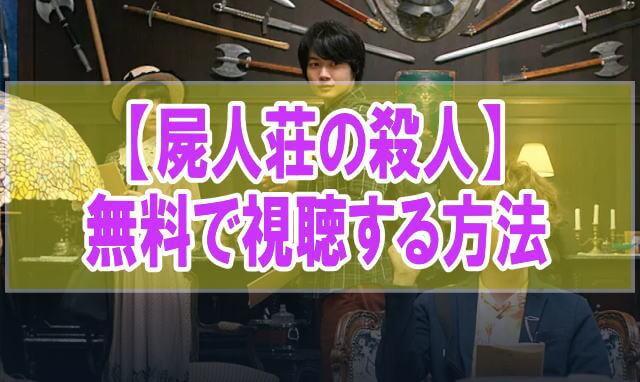 映画【屍人荘の殺人】を無料でフル動画視聴する方法はU-NEXT一択!