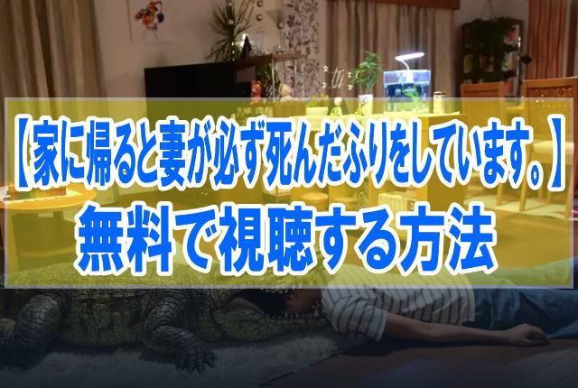 映画【家に帰ると妻が必ず死んだふりをしています。】を無料でフル動画視聴する方法はU-NEXT一択!