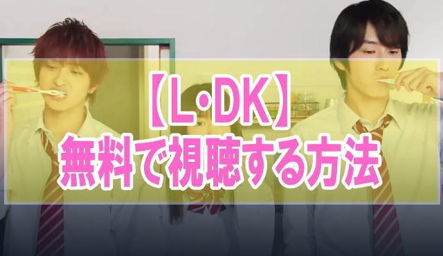 映画【L♡DK ひとつ屋根の下、スキがふたつ】を無料でフル動画視聴する方法はU-NEXT一択!