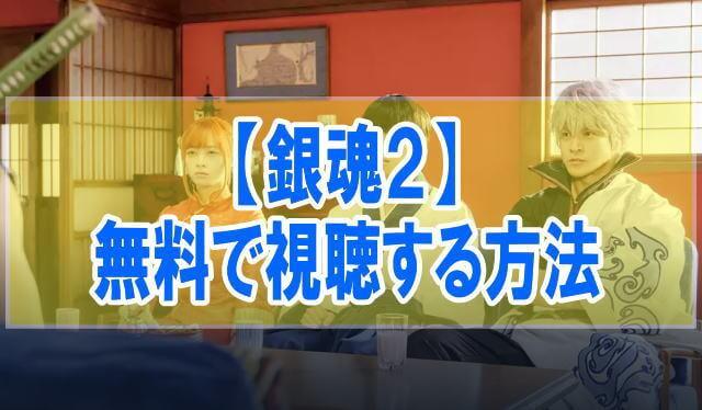 映画【銀魂2】を無料でフル動画視聴する方法はU-NEXT一択!