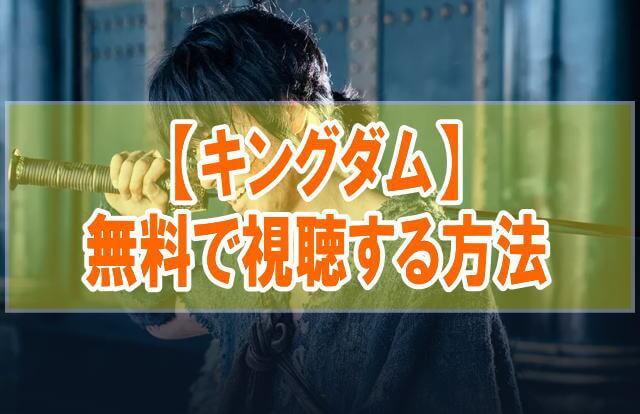 映画【キングダム】を無料でフル動画視聴する方法はU-NEXT一択!