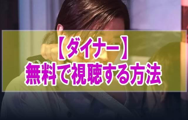 映画【ダイナー】を無料でフル動画視聴する方法はU-NEXT一択!