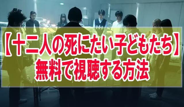 映画【十二人の死にたい子どもたち】を無料でフル動画視聴する方法はU-NEXT一択!
