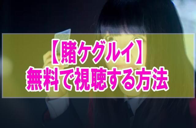 映画【賭ケグルイ】を無料でフル動画視聴する方法はU-NEXT一択!
