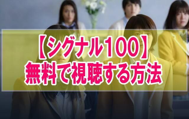 映画『シグナル100』を無料でフル動画を見る!視聴者の感想・評価・評判