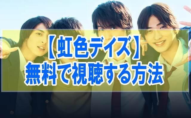 映画【虹色デイズ】を無料でフル動画視聴する方法はU-NEXT一択!