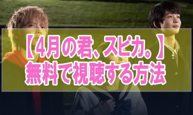 映画【4月の君、スピカ。】を無料でフル動画視聴する方法はU-NEXT一択!