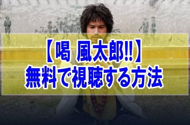 映画【喝 風太郎!!】を無料でフル動画視聴する方法はU-NEXT一択!