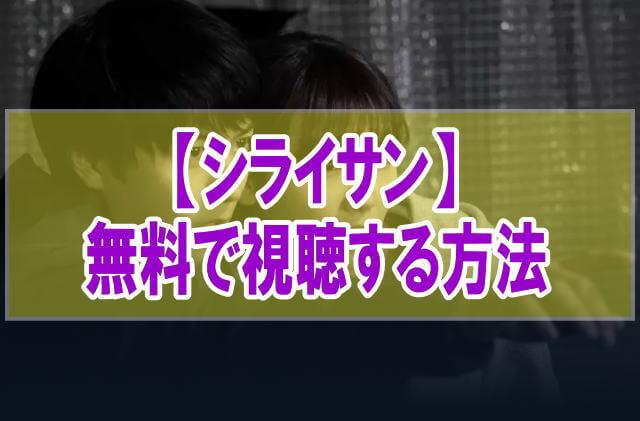 映画【シライサン】を無料でフル動画視聴する方法はU-NEXT一択!
