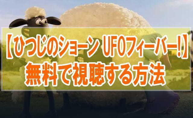 映画【ひつじのショーン UFOフィーバー!】を無料でフル動画視聴する方法はU-NEXT一択!