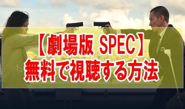 映画【SPEC(スペック)】シリーズを無料でフル動画視聴する方法はU-NEXT一択!