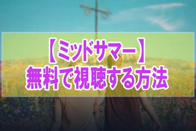 映画【ミッドサマー】を無料でフル動画視聴する方法はU-NEXT一択!