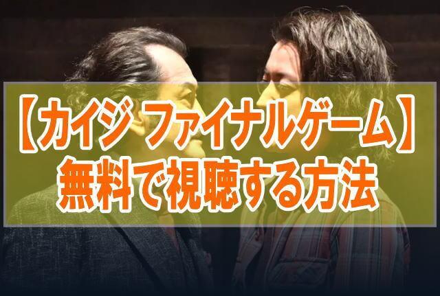 映画【カイジ ファイナルゲーム】を無料でフル動画視聴する方法はU-NEXT一択!