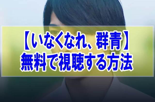 映画【いなくなれ、群青】を無料でフル動画視聴する方法はU-NEXT一択!