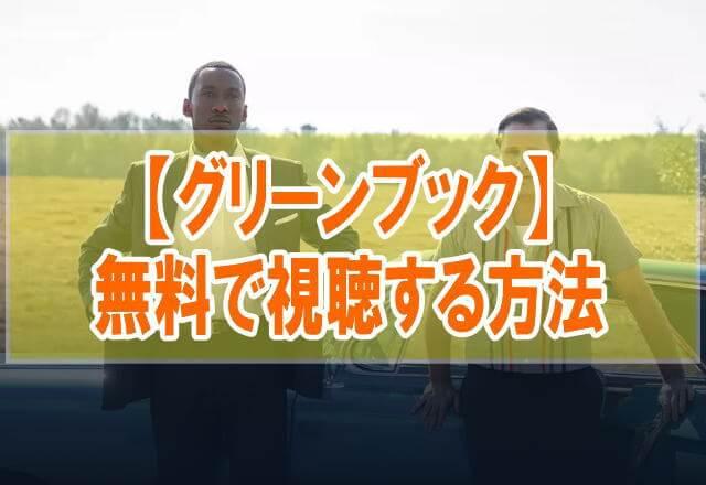 映画【グリーンブック】を無料でフル動画視聴する方法はU-NEXT一択!