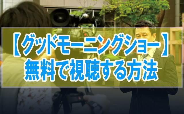 映画【グッドモーニングショー】を無料でフル動画視聴する方法はU-NEXT一択!