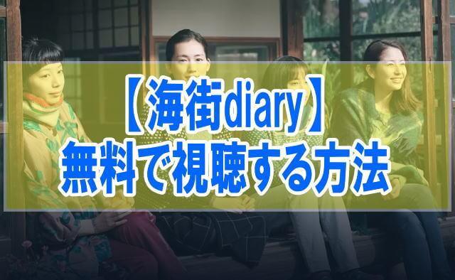 映画【海街diary】を無料でフル動画視聴する方法はU-NEXT一択!