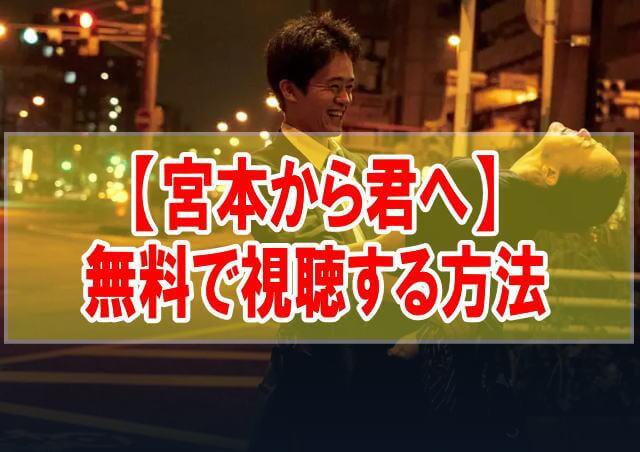 映画【宮本から君へ】を無料でフル動画視聴する方法はU-NEXT一択!