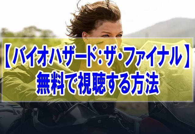 映画【バイオハザード:ザ・ファイナル】を無料でフル動画視聴する方法はU-NEXT一択!