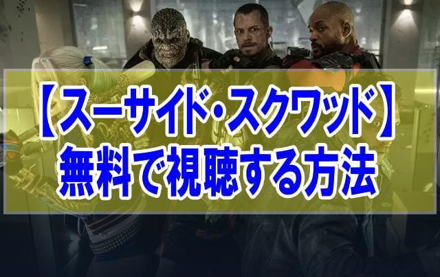 映画【スーサイド・スクワッド】を無料でフル動画視聴する方法はU-NEXT一択!