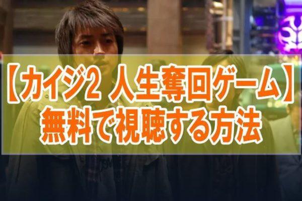 映画【カイジ2 人生奪回ゲーム】を無料でフル動画視聴する方法はU-NEXT一択!