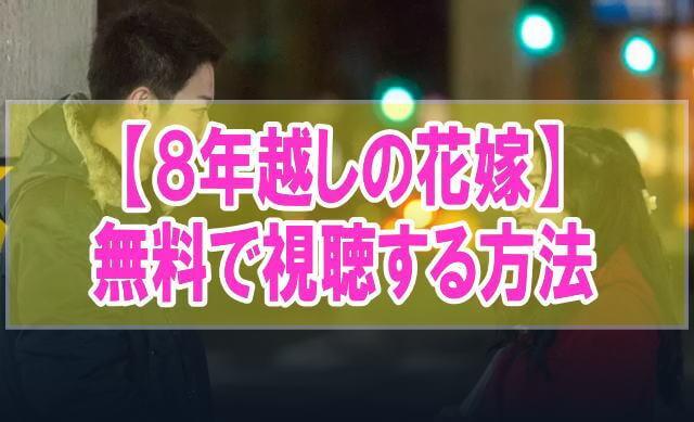 映画【8年越しの花嫁】を無料でフル動画視聴する方法はU-NEXT一択!