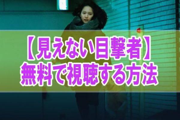 映画【見えない目撃者】を無料でフル動画視聴する方法はU-NEXT一択!