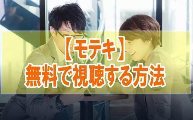 映画【モテキ】を無料でフル動画視聴する方法はU-NEXT一択!