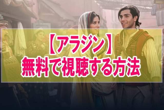 映画【アラジン】を無料でフル動画視聴する方法はU-NEXT一択!