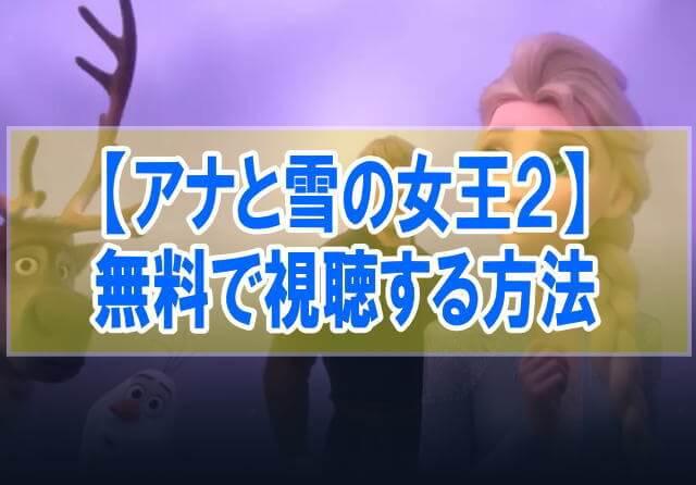 映画【アナと雪の女王2】を無料でフル動画視聴する方法はU-NEXT一択!