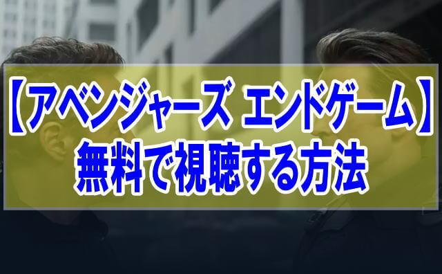 映画【アベンジャーズ エンドゲーム】を無料でフル動画視聴する方法はU-NEXT一択!