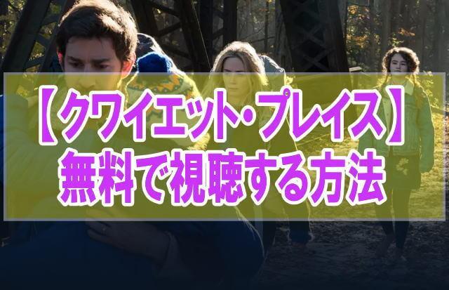 映画【クワイエット・プレイス】を無料でフル動画視聴する方法はU-NEXT一択!