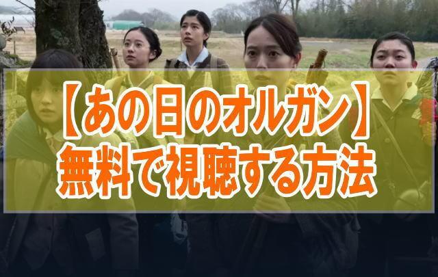 映画【あの日のオルガン】を無料でフル動画視聴する方法はU-NEXT一択!