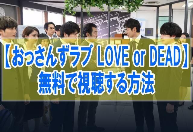 映画【おっさんずラブ LOVE or DEAD】を無料でフル動画視聴する方法はU-NEXT一択!