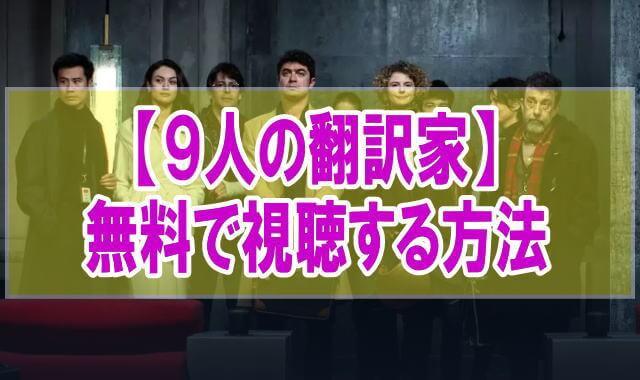 映画【9人の翻訳家 囚われたベストセラー】を無料でフル動画視聴する方法はU-NEXT一択!