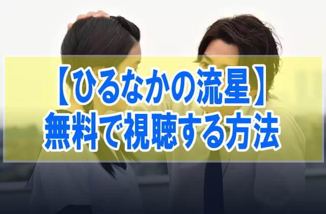 映画【ひるなかの流星】を無料でフル動画視聴する方法はU-NEXT一択!
