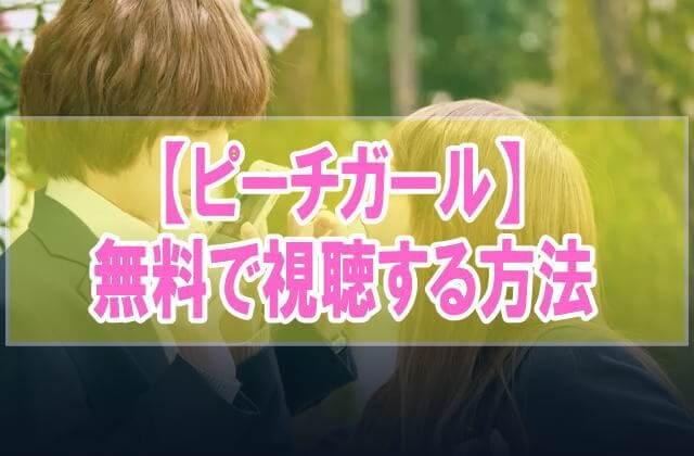 映画【ピーチガール】を無料でフル動画視聴する方法はU-NEXT一択!