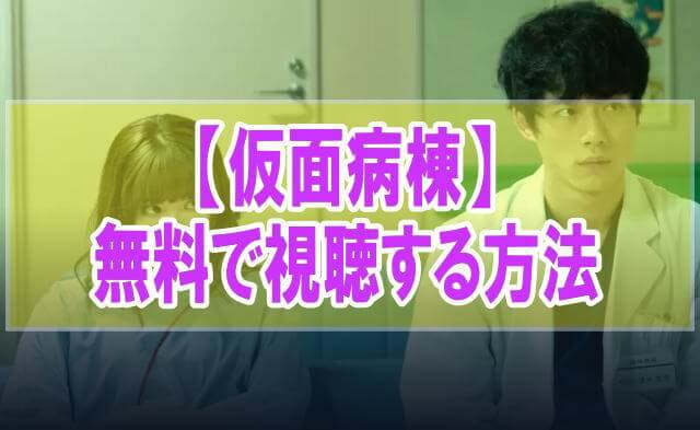 映画【仮面病棟】を無料でフル動画視聴する方法はU-NEXT一択!