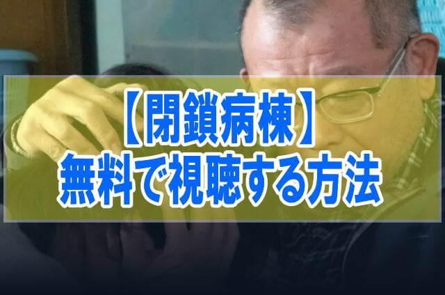 映画【閉鎖病棟】を無料でフル動画視聴する方法はU-NEXT一択!