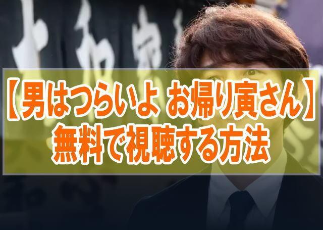 映画【男はつらいよ お帰り寅さん】を無料でフル動画視聴する方法はU-NEXT一択!