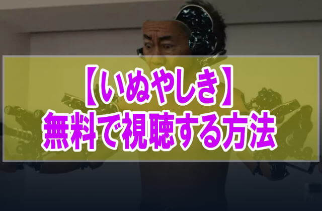 映画【いぬやしき】を無料でフル動画視聴する方法はU-NEXT一択!