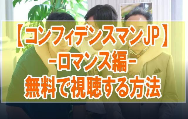映画【コンフィデンスマンJP ロマンス編】を無料でフル動画視聴する方法はU-NEXT一択!