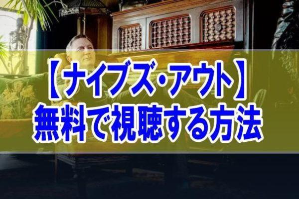 映画【ナイブズ・アウト】を無料でフル動画視聴する方法はU-NEXT一択!